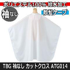 高品質&低価格 袖なし カットクロス ホワイト ATG014 TBG ポリエステル100% 撥水加工 無地/シンプル/散髪ケープ/刈布/セルフカット/TBG