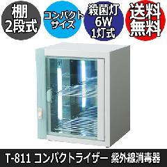 代引き不可 コンパクトサイズな紫外線消毒器 コンパクトライザー T-811 ペパーミントグリーン 6W殺菌灯/棚2段式 ハサミ/ブラシ/サロン器具の衛生管理に