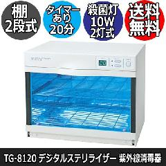 代引き不可 紫外線殺菌消毒器 デジタルステリライザー TG-8120 ホワイト 20分タイマーあり 棚2段/10W殺菌灯2灯式 インバーター式