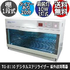 代引き不可 紫外線殺菌消毒器 デジタルステリライザー TG-8110 ホワイト 20分タイマーあり 棚1段/10W殺菌灯1灯式 インバーター式