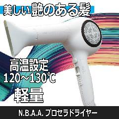 高温熱風120℃〜130℃で美しい艶髪に N.B.A.A. プロセラドライヤー NB-DS01 1200W 軽量/セラミック/遠赤外線/美容院/業務用/エヌビーエーエー