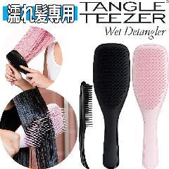 濡れ髪専用 タングルティーザー ザ・ウェット ディタングラー パーマ/カラー/ブリーチ髪/トリートメントもOK 髪の絡まり解消 TANGLE TEEZER ヘアブラシ