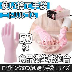 ニトリルゴム製 ショーワ ロゼピンクのつかいきり手袋 50枚入 Lサイズ 左右兼用タイプ パウダーフリー 使い捨て/グローブ/家事/掃除/介護/ガーデニング