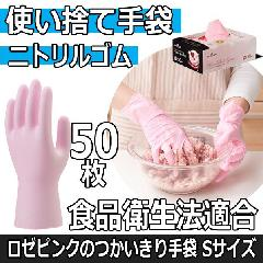 ニトリルゴム製 ショーワ ロゼピンクのつかいきり手袋 50枚入 Sサイズ 左右兼用タイプ パウダーフリー 使い捨て/グローブ/家事/掃除/介護/ガーデニング