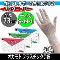 オカモト グローブ プラスチック手袋 50枚入 パウダーフリー 極薄タイプ 左右兼用 半透明 塩化ビニル樹脂 使い捨て/ディスポ/衛生/作業用