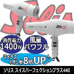 ソリス マイナスイオンドライヤースイスパーフェクションプラス 440 ホワイト SD440PLW 1400W 大風量・パワフル/ブロー/SOLIS/スイス/美容院/ヘアメイク/スタイリスト