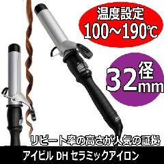 アイビル DHセラミックアイロン 32mm 100〜190℃ DH-32CLP カールアイロン/コテ/ヘアアレンジ/ヘアアイロン/業務用 AIVIL