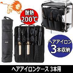 美容院重宝アイテム フェリセラ ヘアアイロンケース シンプルに3本収納 耐熱温度200℃ 持ち歩き/持ち運び/コンテスト/ショー/熱いまま/コテ/カール/ストレート