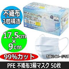 ウイルス・細菌飛沫、花粉、PM2.5 99%カット PFE 不織布3層マスク 50枚入 レギュラーサイズ 通勤/通学/配膳/給食/調理/衛生/感染予防/使い捨て/使い切り
