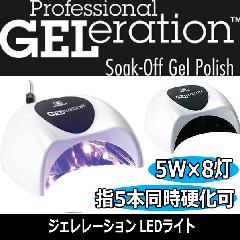指5本同時硬化できる ジェレレーション LEDライト コンパクトサイズ タイマー付き ジェルネイル/カラージェル/サロン/セルフネイル/ジェシカ