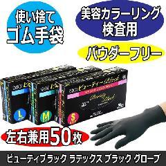 使い捨て天然ゴム手袋 左右兼用/パウダーフリー ビューティー BLACK ラテックス ブラック グローブ 50枚入り 毛染め/カラーリング/検査用 三高サプライり