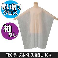 便利な使い捨てカットクロス 袖なし ディスポドレス 10枚入 TBG 訪問理美容/出張/使いきり/散髪ケープ/セルフカット
