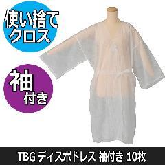 便利な使い捨てカットクロス 袖付き ディスポドレス 10枚入 TBG 訪問理美容/出張/使いきり/散髪ケープ/セルフカット