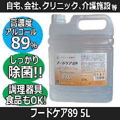 自宅、オフィス、クリニック、高齢者介護施設での除菌に フードケア89 エタノール89v/v% 調理器具・食器・食品にも使える 日本製 食品加工/給食
