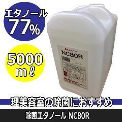 エタノール77% 除菌エタノール NC80R 業務用 5000ml サロン器具、カミソリ、レザー等の除菌に 美容院/理髪店の衛生管理に 野中