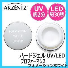 アクセンツ プロフォーマンス フォーメーションホワイト 7g (UV/LED対応ハードジェル) AKZENTZ