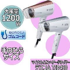 大風量&軽量&コンパクト テスコム TID430 イオネ マイナスイオン ヘアードライヤー 1200W tescom ione