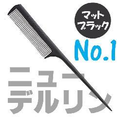 ニューデルリンコーム No.1 マットブラック 日本製 リングコーム テールコーム DELRIN 植原セル/ワインディング/オールウェーブ