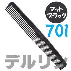 デルリンコーム 701 マットブラック 日本製 テーツコーム/散髪/カット 植原セル