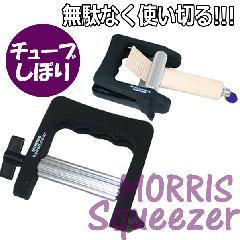 ヘアカラー剤を無駄なく絞りだす モーリス スクイザー チューブ絞り器 II 毛染め/美容院/理髪店/サロン/morris