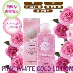 アロインス メイティア ピンクホワイトゴールドローション 500ml ローズの香り 全身ボディローション