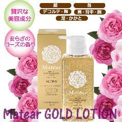 アロインス メイティア ゴールドローション 500ml ローズの香り 純金箔 全身ボディローション お顔、デコルテ、足かかとまで