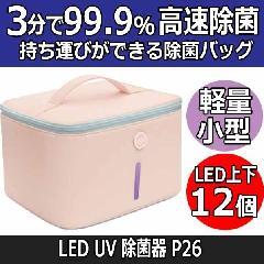 約3分で99.9%除菌 持ち歩きができる除菌バッグ ウイルス対策におすすめ UV-C LED 除菌器 P26 おもちゃ、小物の除菌に 消毒器/訪問理美容
