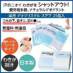 わきが・汗のニオイをシャットアウト デオクリスタル スアブ 25包 個別包装 拭き取り消臭シート 足の裏、首すじ、胸元など 殺菌/デオドラント/制汗剤