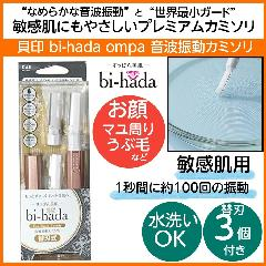 貝印 bi-hada ompa 音波振動カミソリ 敏感肌用 水洗いOK 鼻やまゆ周り・うぶ毛 美肌(ビハダ) 電池式 女性用/レディース