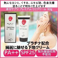 プラチナ配合 明るく仕上がる下地クリーム HSC 塗るサプリ プレミアム CCクリーム 30g SPF25 PA++ 日本製 紫外線吸収剤不使用