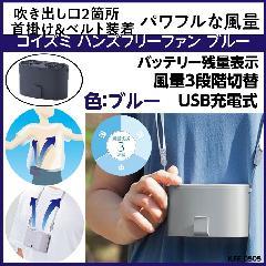 コイズミ 首かけ&ベルト固定 ハンズフリーファン ダブル ブルー KFF-0505 風量3段階切替 USB充電式 ストラップ付き 携帯型扇風機/熱中症/夏/お出かけ