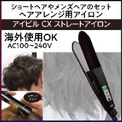 アイビル CX ストレートアイロン IR-19Y02 カールもできるヘアアイロン 海外兼用 ヘアアレンジ/セット/美容師/理容師/美容院/メンズ/理髪店