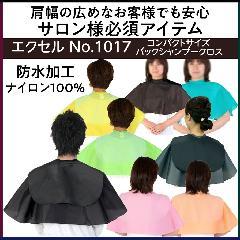 エクセル No.1017 コンパクトサイズ バックシャンプークロス シャンプー&補助用 ナイロン100% 防水加工 EXCEL 美容院/美容室/ヘアサロン/理容室