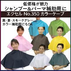 エクセル No.350 カラーケープ (パーマ&シャンプー&補助用) ちょうどいいサイズのマルチケープ 美容院/美容室/ヘアサロン/理容室 EXCEL