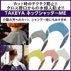 ネックシャッターME 美容院・理容室の定番 散髪時の毛髪侵入防止 日本製 襟元/ケープ/首元/床屋 TAKEYA/竹家