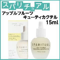スパリチュアル アップルフルーツ キューティーカクテル 15ml 指先を保湿、甘皮保湿オイル SPARITUAL