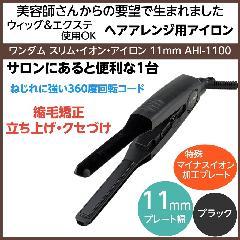ワンダム スリムイオンアイロン 11mm幅 AHI-1100 縮毛矯正・モミアゲ・ショートヘアスタイル ヘアアレンジ/業務用/美容院/理髪店/ヘアサロン