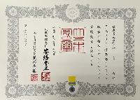 褒章の章状 菊の紋です