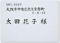 宛名書きサンプル04