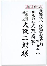 宛名書きサンプル01