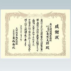 3A11(A3サイズ賞状)