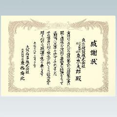 4A12(A4サイズ賞状)