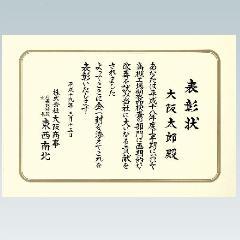 4A13(A4サイズ賞状)