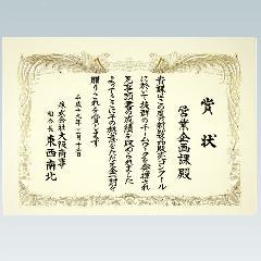 4A15(A4サイズ賞状)