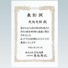 4A22(A4サイズ賞状)