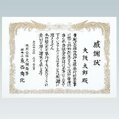 5B01(B5サイズ賞状)