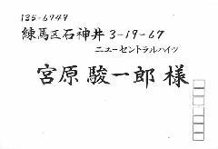 招待状横書き見本   サンプルB