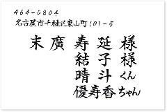 招待状横書き見本   サンプルC