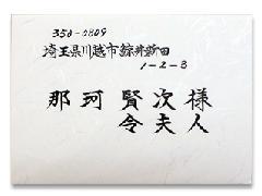 招待状横書き見本   サンプルE