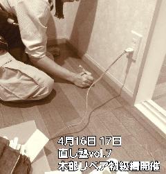 直し塾vol.7開催情報 木部リペア初級編